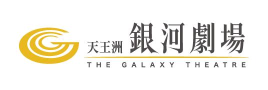 天王洲銀河劇場