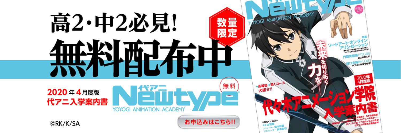 高2・中2必見!先行予約 2020年4月度版 代アニ入学案内書 Newtype