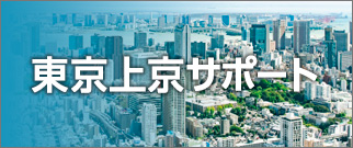 東京上京サポート