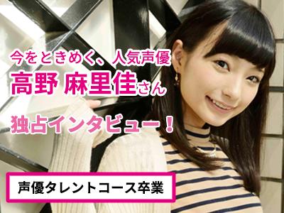 今をときめく、人気声優 高野 麻里佳さん 独占インタビュー 声優タレントコース卒業