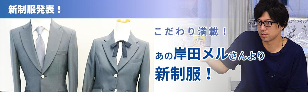 新制服発表 あの岸田メルさんより新制服! こだわり満載!