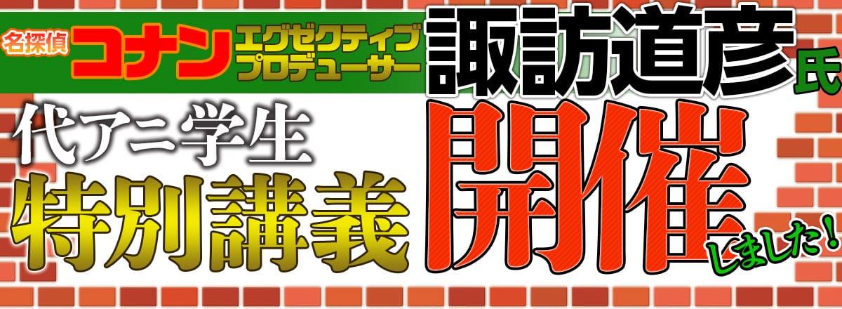 名探偵コナンエグゼクティブプロデューサー諏訪道彦氏代アニ学生特別講義開催しました!