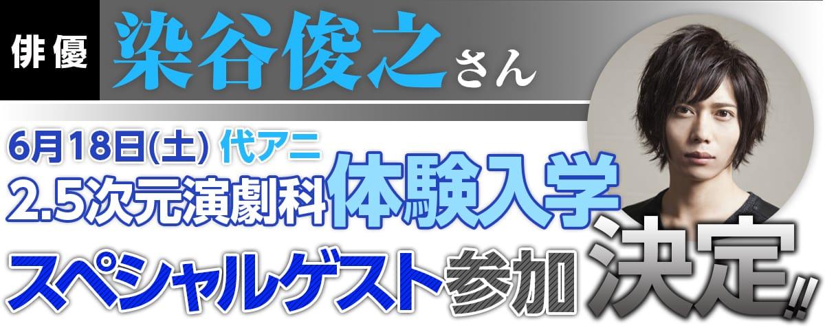 俳優染谷俊之さんが6月18日(土)代アニ2.5次元演劇科体験入学にスペシャルゲストとして参加決定!