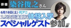 2.5次元演劇科体験入学に俳優【染谷俊之】さんがゲストに!当日体験レポ!