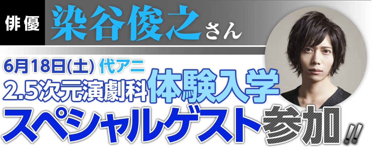 俳優【染谷俊之】さん6/18(土)代アニ2.5次元演劇科体験入学スペシャルゲスト参加
