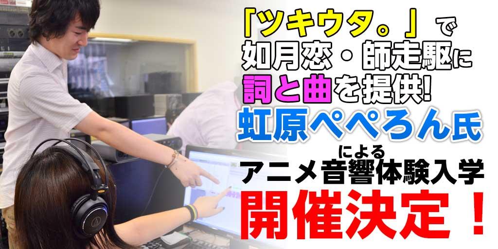 ツキウタ。楽曲提供虹原ぺぺろん氏による体験入学