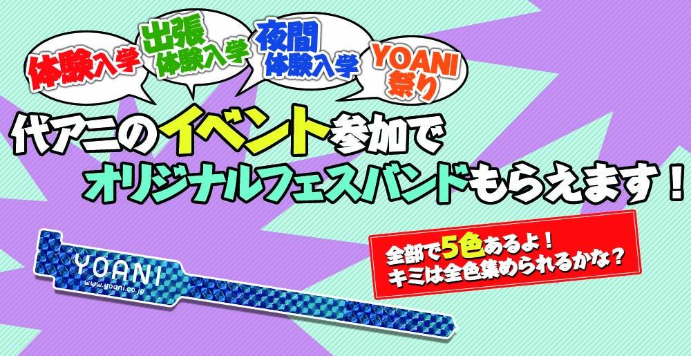代アニのイベント参加でオリジナルフェスバンドもらえます!全部で5色あるよ!