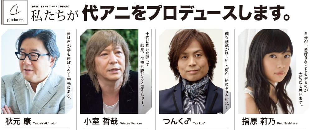 4producers【秋元康/小室哲哉/つんく♂/指原莉乃】
