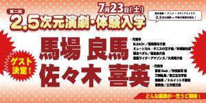 代アニ★2.5次元体験入学、ダブルゲスト「馬場良馬」「佐々木 喜英」が来るぅ~!