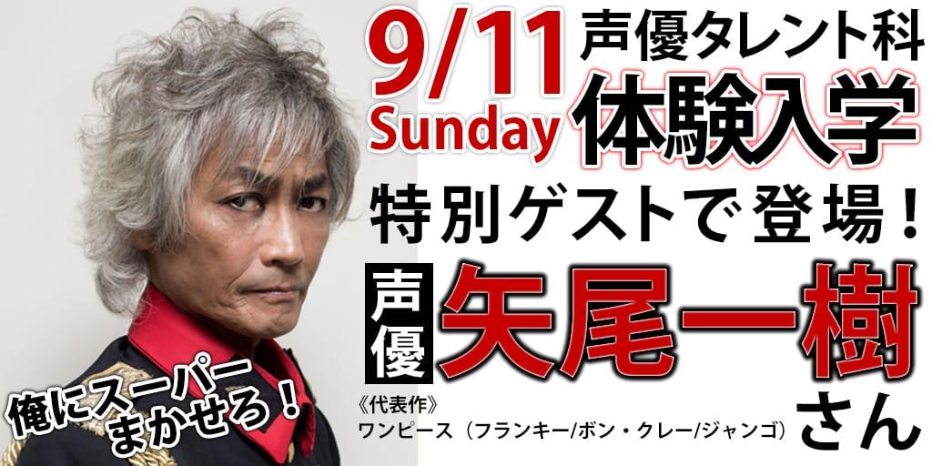 9/11声優タレント科体験入学特別ゲストで登場!声優矢尾一樹さん