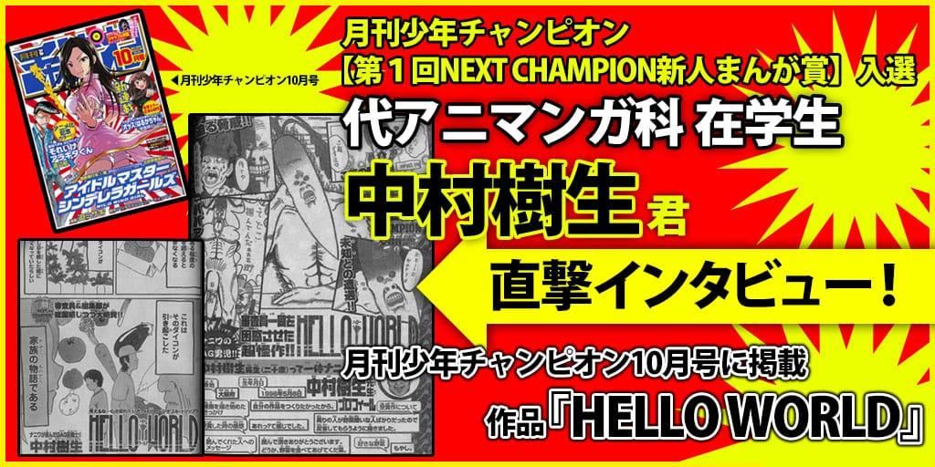 月刊少年チャンピオン10月号掲載マンガ科中村樹生君インタビュー