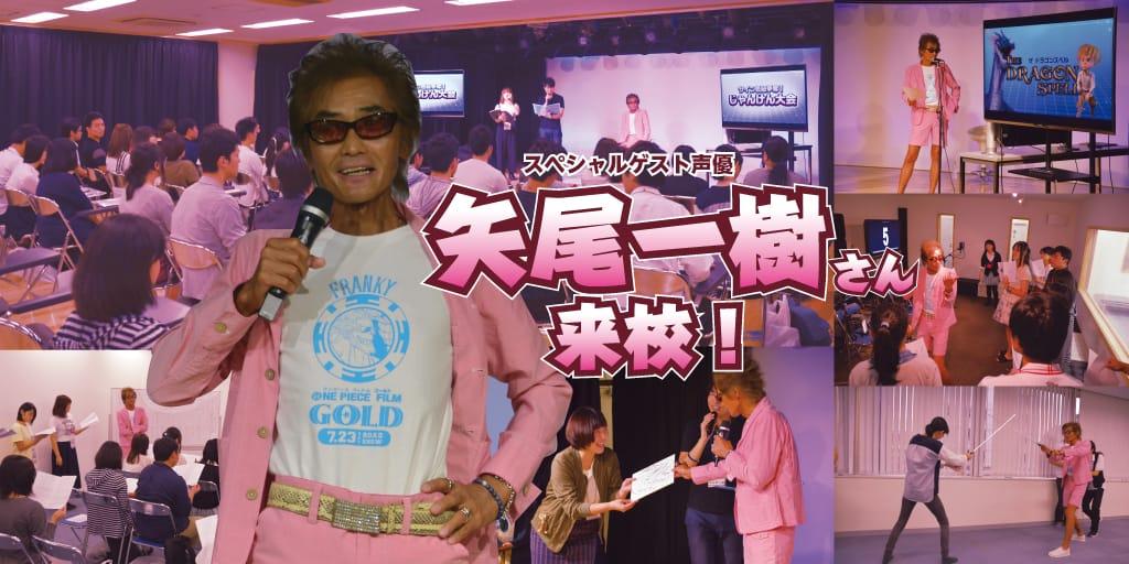 矢尾一樹さん体験入学20160911