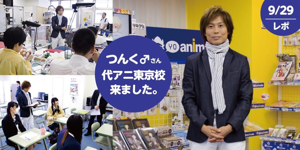 つんく♂さん代アニ訪問20161029