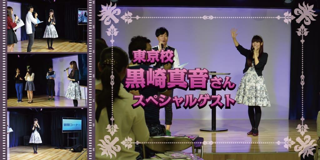黒崎真音さん東京校体験入学ゲスト