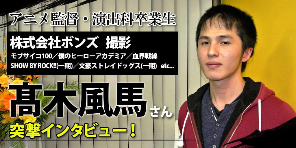 アニメ監督演出科卒業生高木風馬さんインタビュー