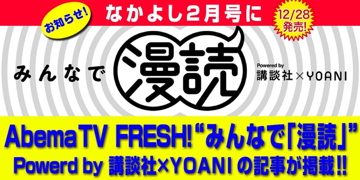 """12月28日発売のなかよし2月号にAbemaTV FRESH!""""みんなで漫読""""の記事が掲載!!"""