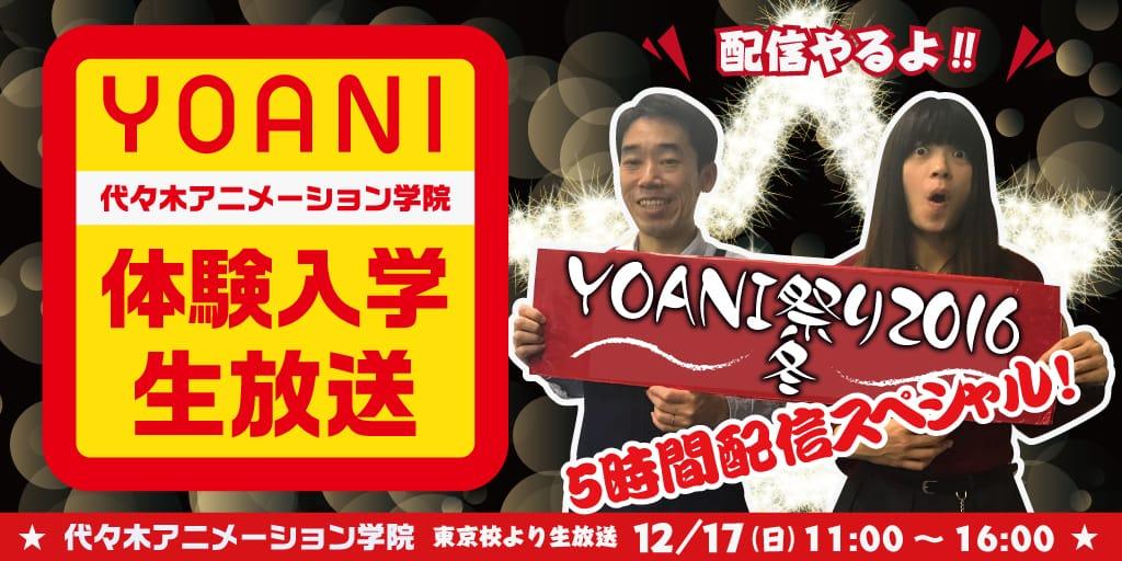 12月17日!代アニ★スペシャル体験入学・SHOWROOM・ニコニコちゃんねる生放送!