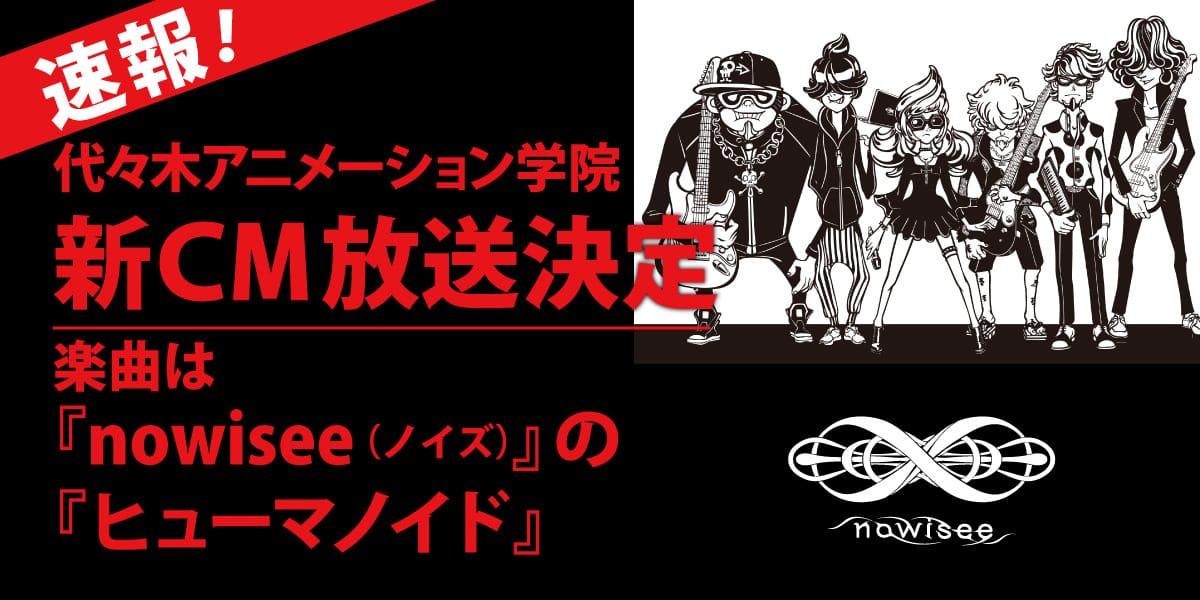 【速報】1/23より代々木アニメーション学院新CM放送開始!『nowisee(ノイズ)』の楽曲を使用