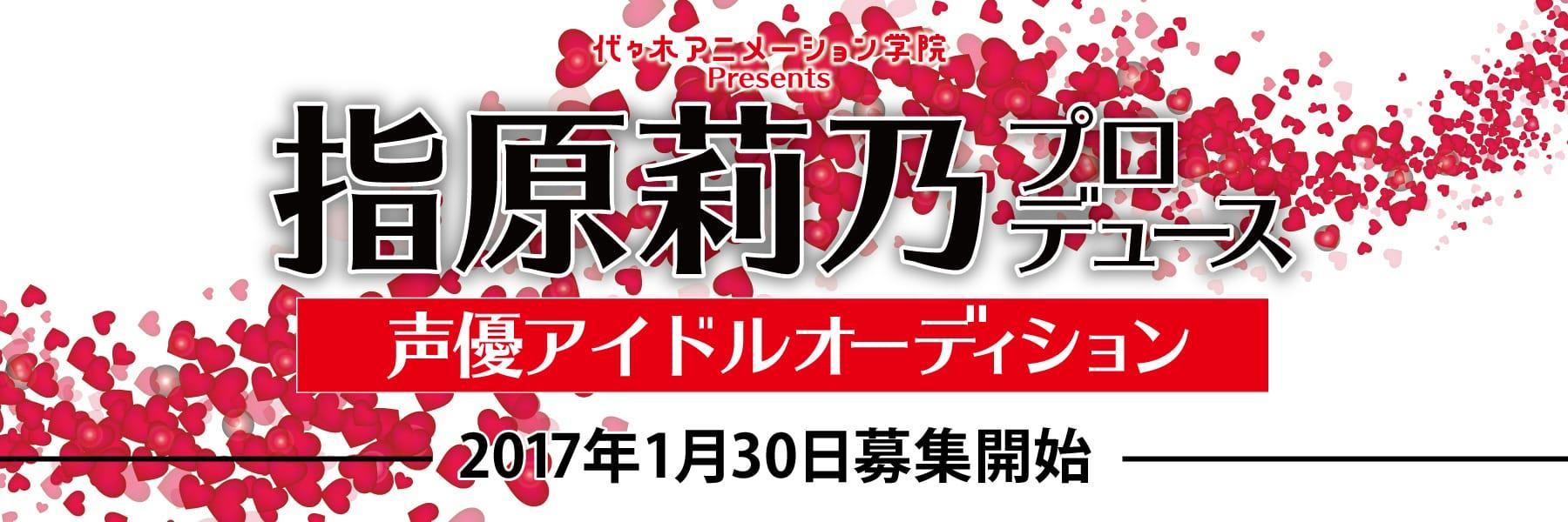 代々木アニメーション学院Presents指原莉乃声優アイドルオーディション