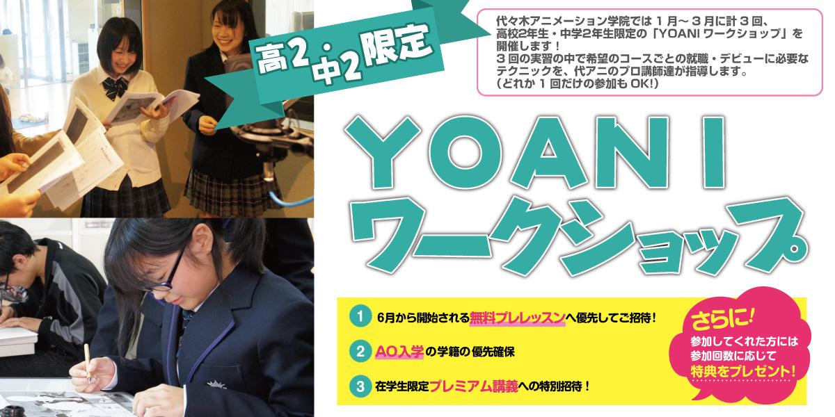 【高2・中2限定】YOANIワークショップを全国の代アニで開催!