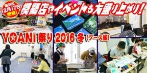 展示に縁日!大盛り上がり!2016年12月17日開催「YOANI祭り2016冬」東京校レポート