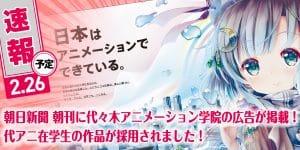2/26朝日新聞朝刊に代々木アニメーション学院の広告が掲載!代アニ在学生の作品が採用されました!