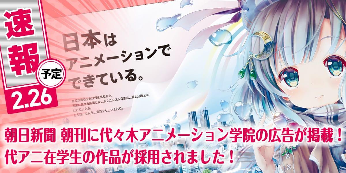 朝日新聞朝刊に代々木アニメーション学院の広告が掲載