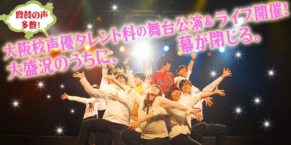 大阪校声優タレント科の舞台公演&ライブが開催されました!