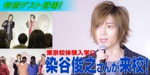染谷俊之さんが代アニの体験入学に登場!貴重なトーク&直接指導を行なっていただきました。