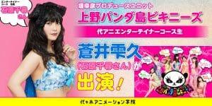 堤幸彦プロデュースユニット「上野パンダ島ビキニーズ」に代アニ在学生「石原千尋」さんが出演!