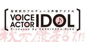 代々木アニメーション学院Presents指原莉乃プロデュース声優アイドルオーディション通過者決定!