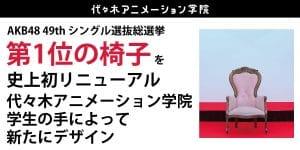 AKB48 49thシングル選抜総選挙 '第1位の椅子'を史上初リニューアル、代々木アニメーション学院生の手によって新たにデザイン