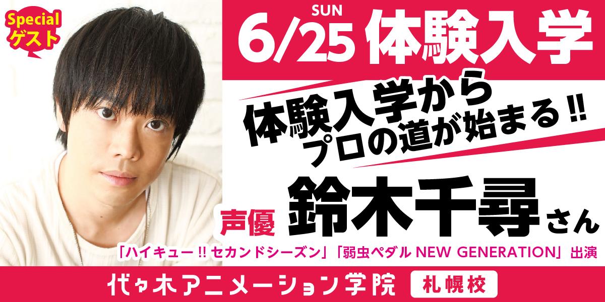 札幌校体験入学に声優【鈴木千尋】さんがゲストとして登場!