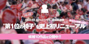 AKB48'第1位の椅子'代アニ学生デザイン最終選考10作品が決定!SHOWROOMにて投票配信!