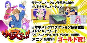 【代アニ学生制作】オリジナルアニメーション作品『ゆけスマッ!!』が日本ポストプロダクション協会主催のJPPAアワードにてゴールド賞受賞!