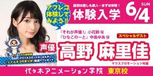 6月4日東京校体験入学に、声優【高野麻里佳】さんがスペシャルゲストで参加!抽選でプレゼントも貰えちゃいます!