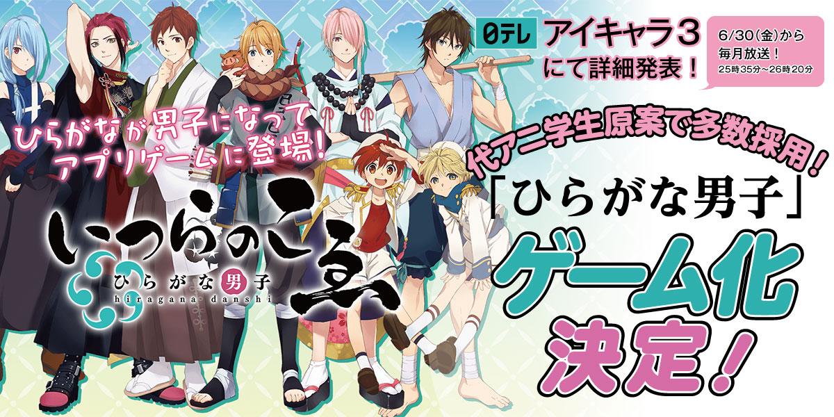 [日テレ]アイキャラより生まれた代アニ生キャラクターデザインの【ひらがな男子】がアプリゲーム化決定!