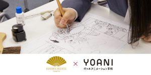 代々木アニメーション学院とマンダリン オリエンタル 東京 がコラボレーション初の『漫画制作プロジェクト』を実施― 8月にオンライン配信を開始予定 ―
