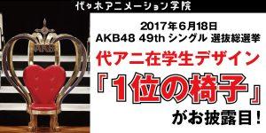 『AKB48 49thシングル 選抜総選挙』代々木アニメーション学院在学生デザイン【1位の椅子】がお披露目!
