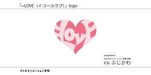 TIF2017でお披露目された「=LOVE」(イコールラブ)のロゴを代アニの在学生がデザイン
