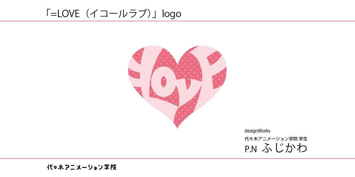 「=LOVE」イコールラブのロゴを代アニの在学生がデザイン