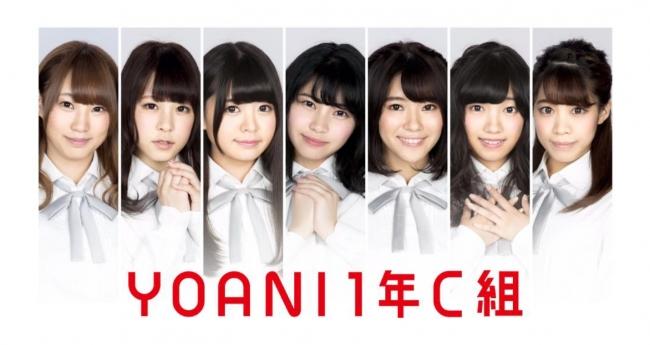 代アニ現役学生アイドルグループ「YOANI 1年C組」新曲「IZA!」のMVを公開!【8月30日(水)発売】