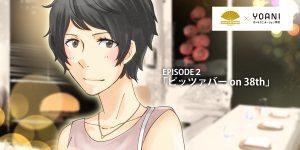 代アニ×マンダリン オリエンタル 東京 代アニ生の描いたホテルを舞台としたオリジナルの漫画第二話が公開されました!