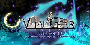2017年末サービス開始のスマホゲーム大作「ヴァイタルギア」の声優陣を決める豪華2大オーディションの3社共同開催を決定!