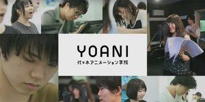 代々木アニメーション学院新CM!各学科の在学生が出演!代アニ発アイドル「YOANI 1年C組」の新曲と共にご覧ください!