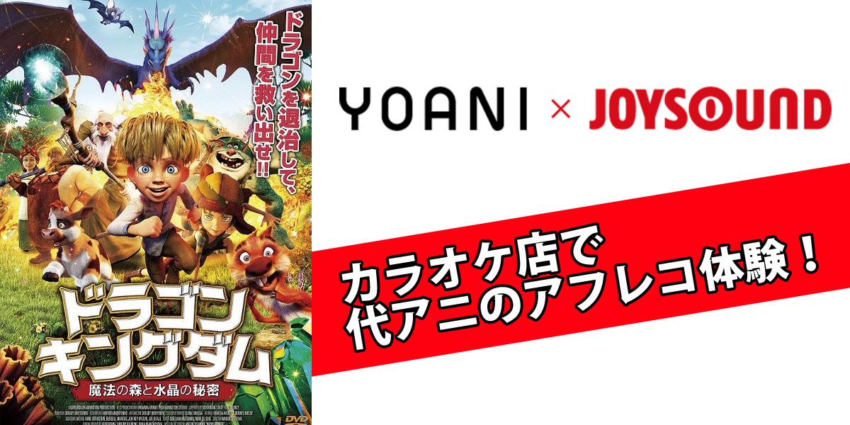 代々木アニメーション学院×JOYSOUNDコラボキャンペーン~カラオケ店で代アニのアフレコ体験!~