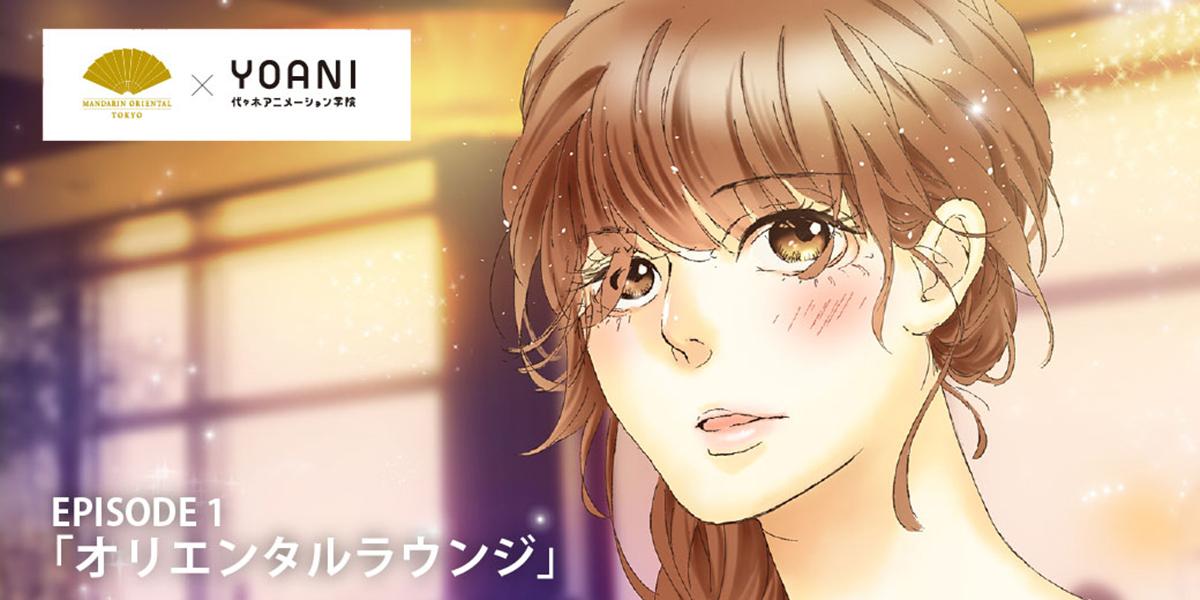 代アニ×マンダリン オリエンタル 東京 代アニ生の描いたホテルを舞台としたオリジナルの漫画が公開されました!