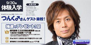 9/30代アニプロデューサー【つんく♂】さん来校!当日重大発表あり…!?