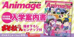 新入学案内書「代アニメージュ9月版」完成!表紙はなんとTVアニメ「おそ松さん」代アニオリジナル描きおろし!