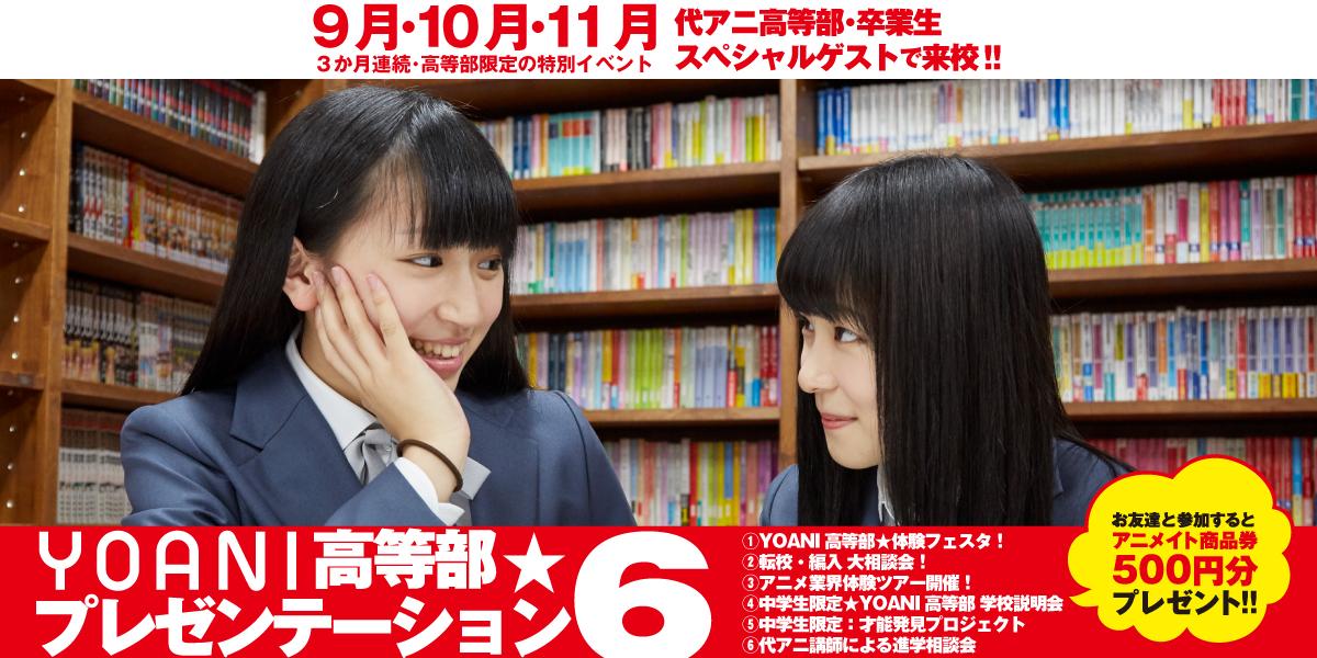 YOANI高等部★プレゼンテーション6